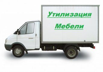 "<span style=""font-weight: bold;"">Вывоз мебели</span>"